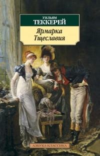 Теккерей У. — Ярмарка Тщеславия