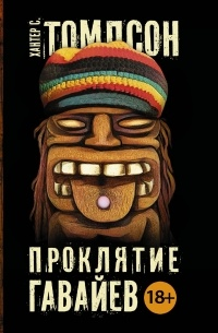 Хантер Томпсон - Проклятие Гавайев