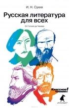 Сухих И. - Русская литература для всех. Классное чтение! От Гоголя до Чехова