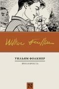 Уильям Фолкнер - Звук и ярость
