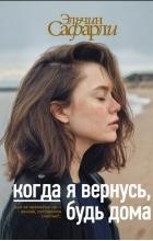 Эльчин Сафарли - Когда я вернусь, будь дома