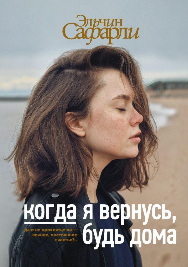 Книжный клуб: «когда я вернусь, будь дома» эльчина сафарли обзор.