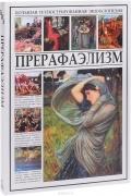 Иван Мосин - Большая иллюстрированная энциклопедия. Прерафаэлизм