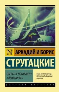 Аркадий и Борис Стругацкие - Отель «У погибшего альпиниста»