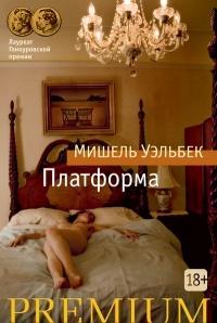 Мишель Уэльбек - Платформа