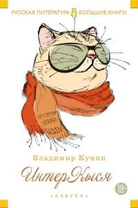 Владимир Кунин - ИнтерКыся (сборник)