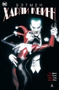 - Бэтмен: Харли Квинн
