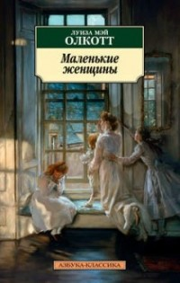 Луиза Мэй Олкотт - Маленькие женщины