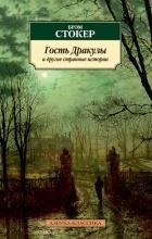 Брэм Стокер - Гость Дракулы и другие странные истории