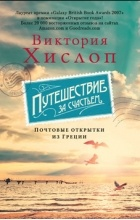 Виктория Хислоп - Путешествие за счастьем. Почтовые открытки из Греции