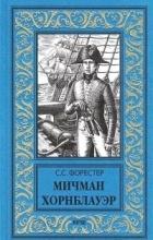 Сесил Скотт Форестер - Мичман Хорнблауэр (сборник)