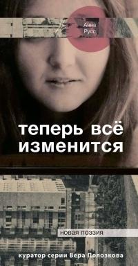 Анна Русс - Теперь всё изменится