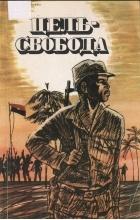 - Цель — свобода. Ангольские писатели о молодёжи (сборник)