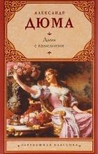 Александр Дюма - Дама с камелиями