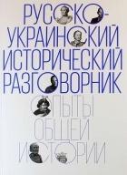 коллектив авторов - Русско-украинский исторический разговорник. Опыты общей истории