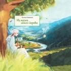 Татьяна Березюк - Из жизни одного дерева