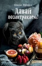 Олеся Куприн - Давай позавтракаем!
