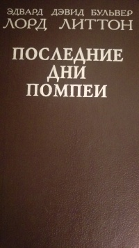 Эдвард Дэвид Бульвер Лорд Литтон - Последние дни Помпеи