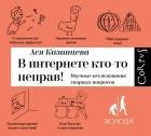 Ася Казанцева — В интернете кто-то неправ! Научные исследования спорных вопросов