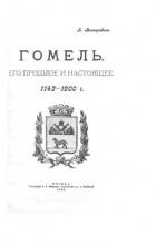 Лев Виноградов - Гомель. Его прошлое и настоящее. 1142-1900 гг.