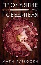 Мари Руткоски - Проклятие победителя