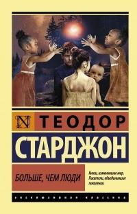 Теодор Старджон - Больше, чем люди