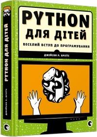 Джейсон Р. Бріґґс - PYTHON для дітей. Веселий вступ до програмування