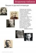 Владимир Набоков - Лекции по русской литературе