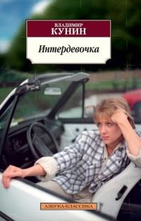Владимир Кунин - Интердевочка
