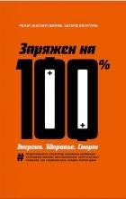 Ренат Шагабутдинов, Эдуард Безуглов - Заряжен на 100%. Энергия. Здоровье. Спорт