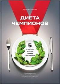 Мэт Фицджеральд - Диета чемпионов. 5 принципов питания лучших спортсменов