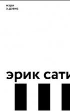 Мэри Э. Дэвис - Эрик Сати