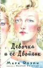 Марк Розин - Девочка и ее Двойник