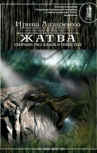 Ирина Лазаренко - Жатва