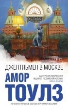 Амор Тоулз - Джентльмен в Москве