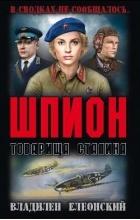 Елеонский В.О. - Шпион товарища Сталина