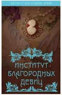 - Институт благородных девиц