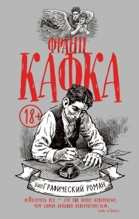 - Франц Кафка. Графический роман