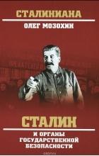 Мозохин О.Б. - Сталин и органы государственной безопасности