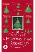 сборник - Рассказы к Новому году и Рождеству