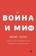 Михаил Зыгарь - Война и миф
