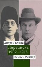 - Андрей Белый и Эмилий Метнер. Переписка. 1902-1915. Том 2. 1910-1915