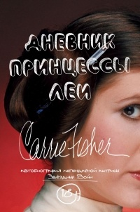 Кэрри Фишер - Дневник Принцессы Леи