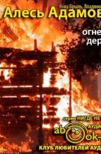 - Я из огненной деревни...