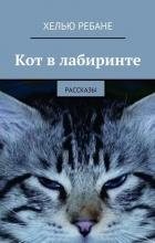 Хелью Ребане - Кот в лабиринте