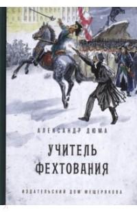 Александр Дюма - Учитель фехтования