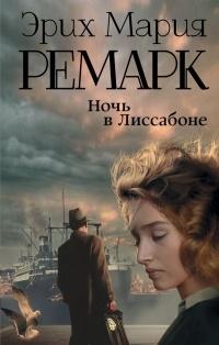 Эрих Мария Ремарк - Ночь в Лиссабоне