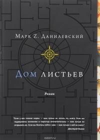 Марк Z. Данилевский - Дом листьев
