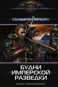 Курилкин Матвей Геннадьевич - Будни имперской разведки