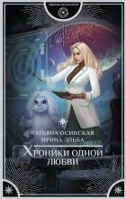 Татьяна Осинская, Ирина Эльба - Хроники одной любви
